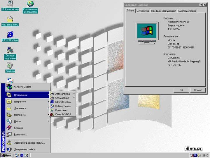 Программы windows 98 скачать