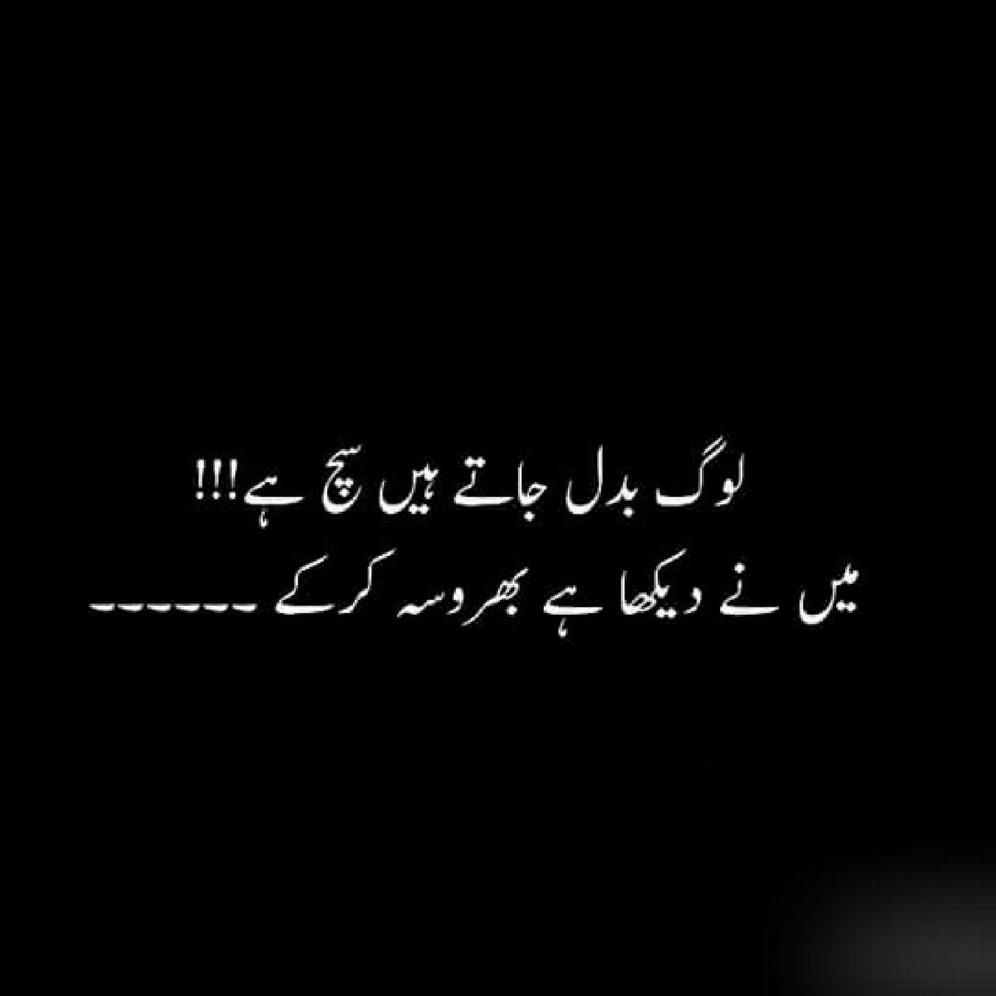 Urdu Poetry, Urdu Quotes