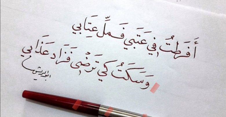 اشعار حب طويلة 3 قصائد من روائع الشعر العربي Arabic Calligraphy Calligraphy