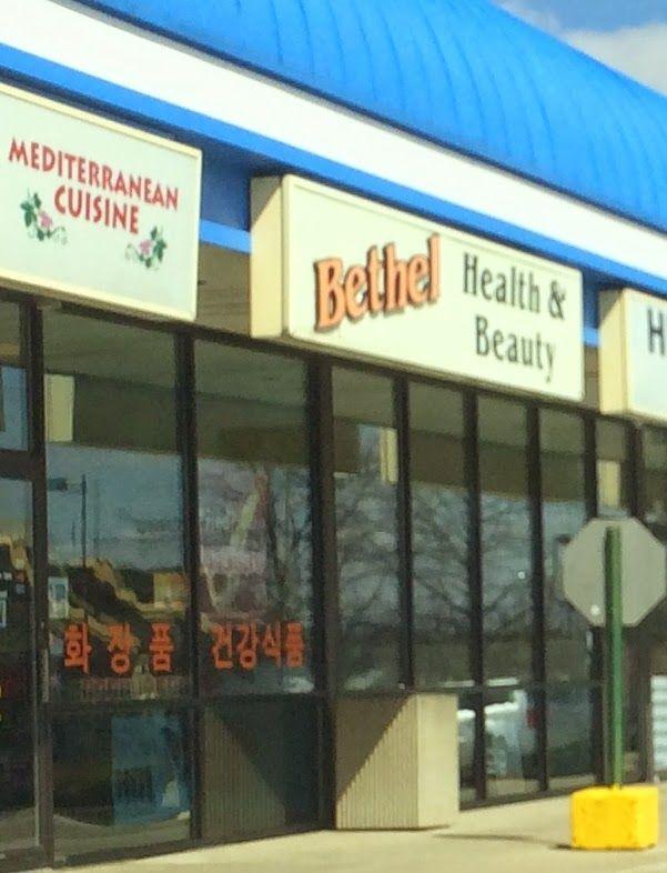 벧엘 건강 미용 (Bethel Health & Beauty)