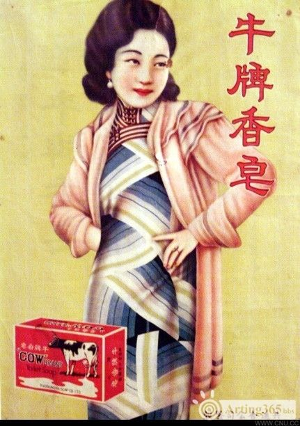 Old Shanghai Poster Love Her Outfit Very 1930s Art Deco Fashion