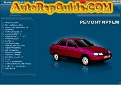 Download free - VAZ 2110, VAZ 2111, VAZ 2112 a multimedia guide to
