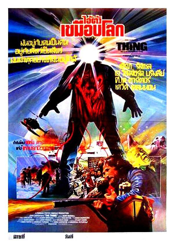Kultfilme 80er