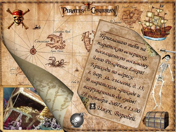 Поздравления с днем рождения в пиратском стиле в стихах мужчине