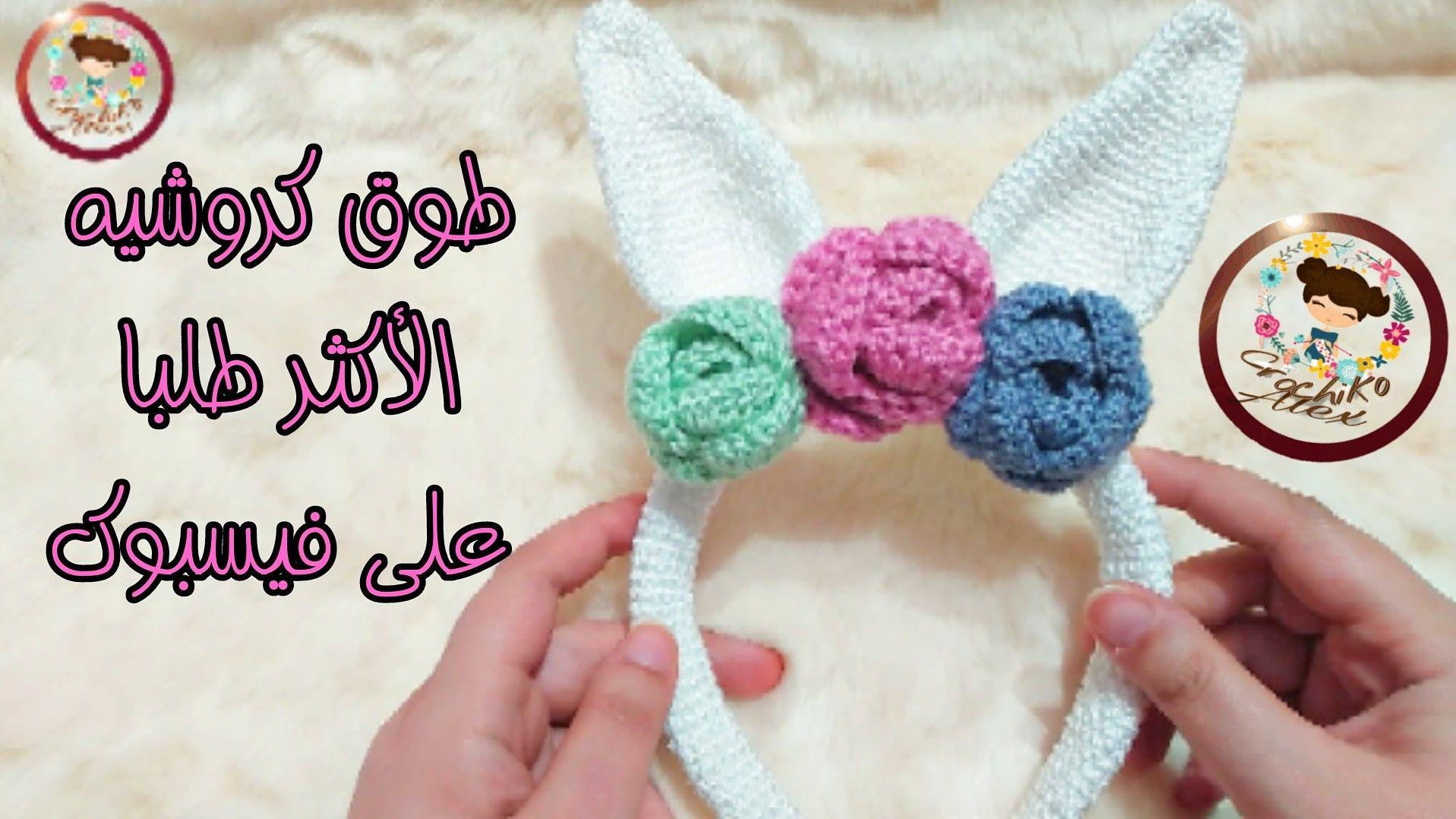 طوق كروشيه Crochet Coaster Pattern Crochet Coasters Crochet Necklace