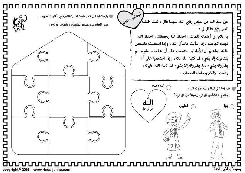 أوراق عمل عن الأحاديث النبوية الشريفة Islamic Kids Activities Teaching Method Islam For Kids