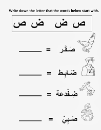image result for urdu worksheet for grade 1 punjab alphabet worksheets arabic alphabet. Black Bedroom Furniture Sets. Home Design Ideas