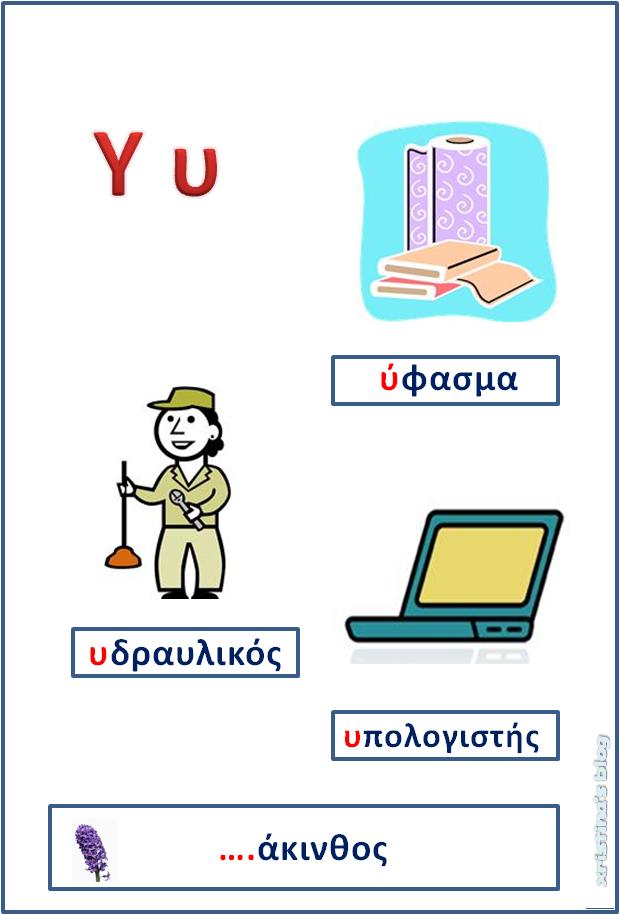 Image result for μαθαινω το γραμμα υ