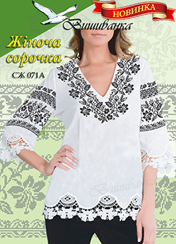 0badd4f0036  СХЕМА для вишивка хрестиком жіночої сорочки СЖ 071-071А (комплект з двох  схем