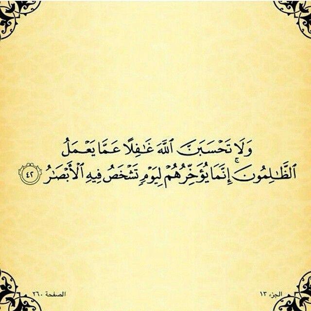ولا تحسبن الله غافلا عما يعمل الظالمون Quotations Words Of Wisdom Quotes