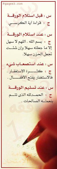 قبل الامتحان تذكر هذه الورقة Islam Facts Islamic Phrases Quran Quotes