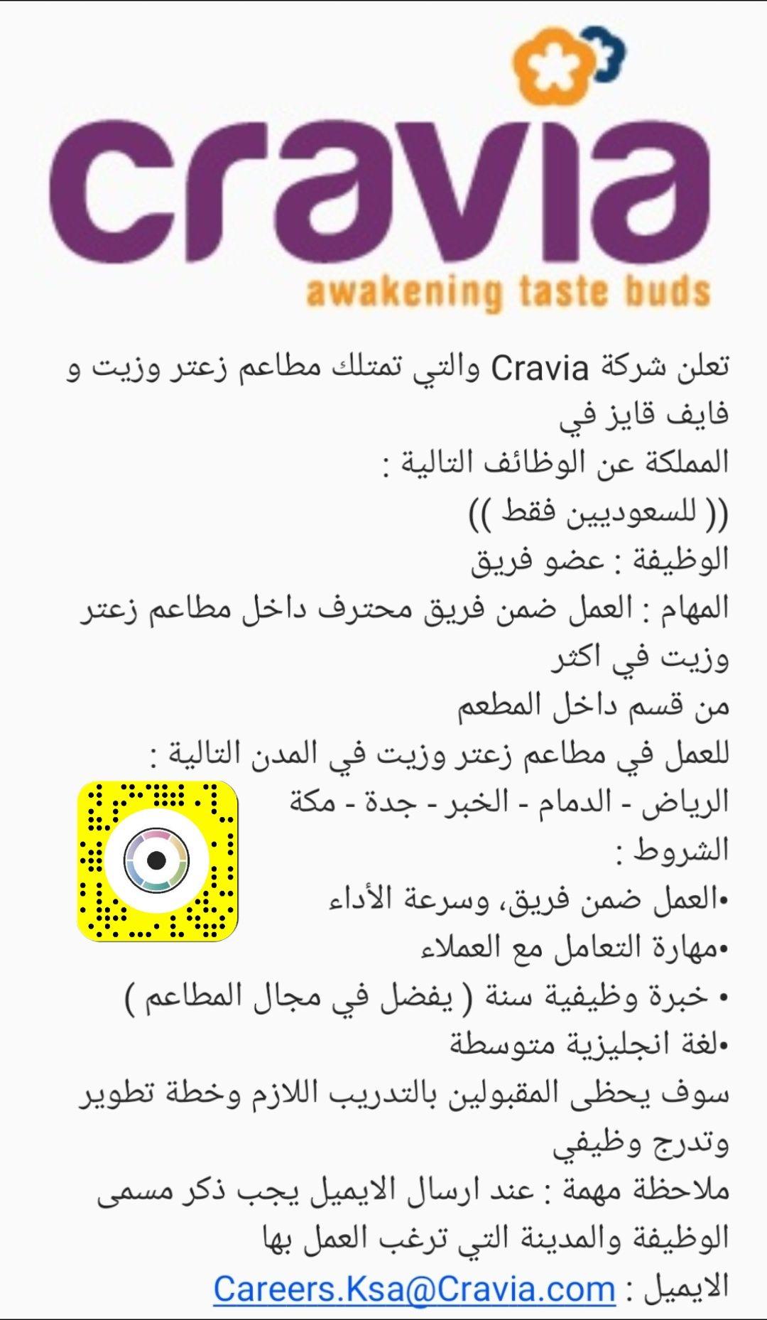 وظائف شاغرة في مطاعم زعتر وزيت في المدن التالية الرياض الدمام الخبر جدة مكة Taste Buds Tasting Journal