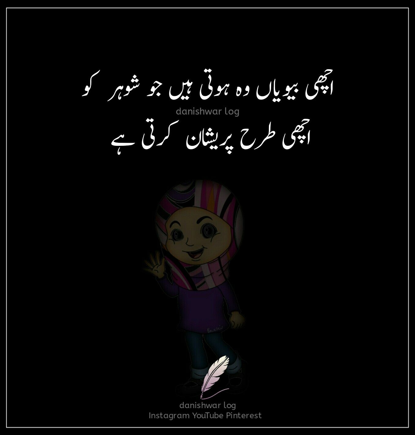 Husvand Wife Poetry Fun Quotes Funny Friends Quotes Funny Friends Quotes