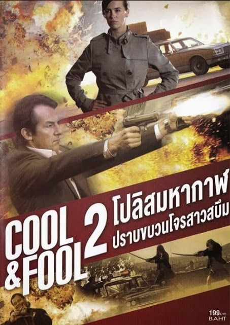 cool and fool stream