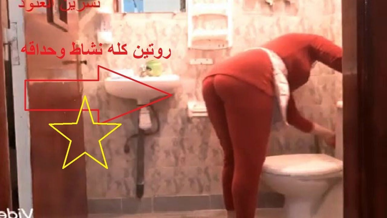 روتيني اليومي في تنظيف الحمام نهار الحداكة Youtube Neon Signs Music
