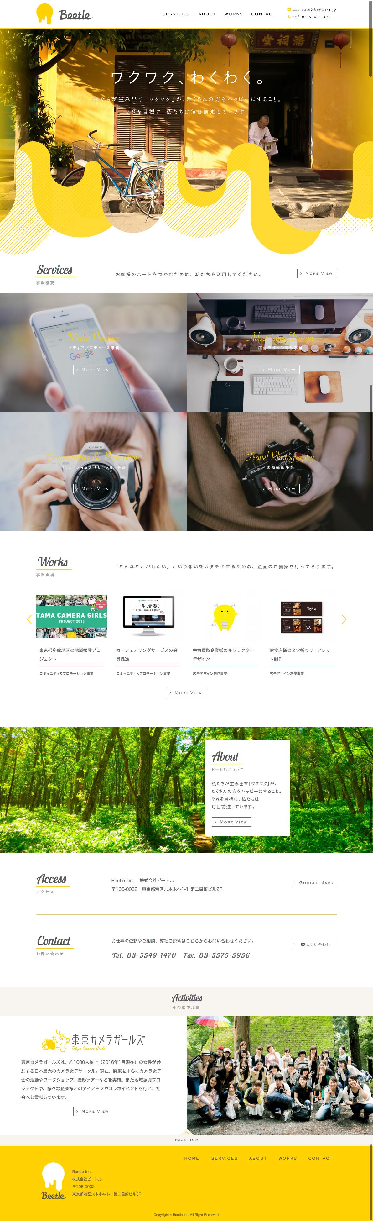 株式会社ビートル WEB・黄色・レイアウト