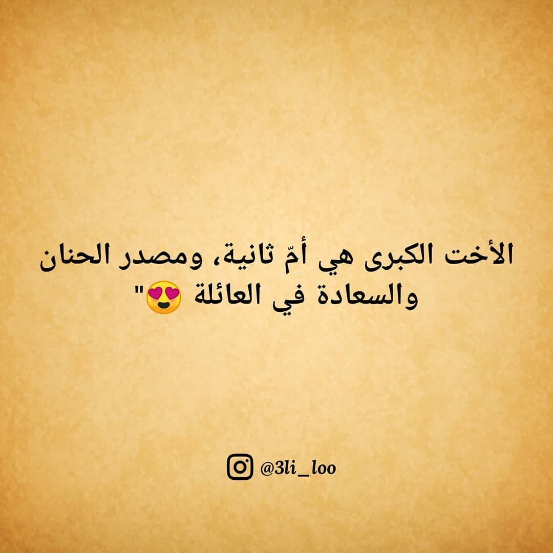 2 Mentions J Aime 0 Commentaires غفوة 3li Loo Sur Instagram الأخت الكبرى هي أم ثانية ومصدر الحنان والسعادة في العائلة Calligraphy Arabic Calligraphy