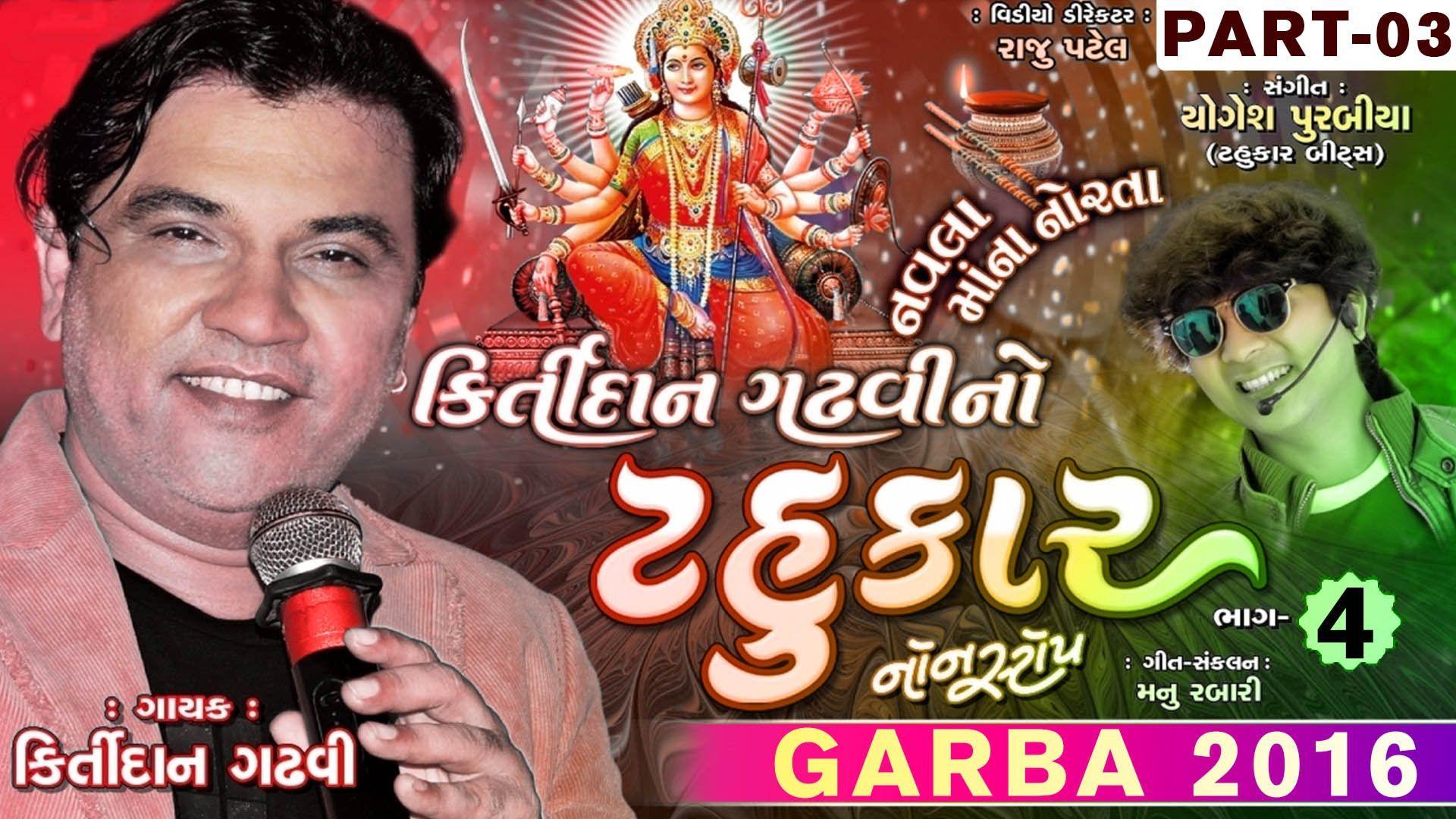 Kirtidan Gadhvi No Tahukar 4 Part 3 Kirtidan Gadhvi Non Stop Guj Mp3 Song Download Dj Remix Songs Audio Songs