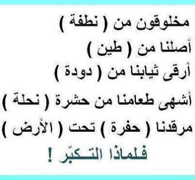 صور عن التواضع 2017 كلام عن التواضع فيس بوك Islamic Phrases Cool Words Quotes