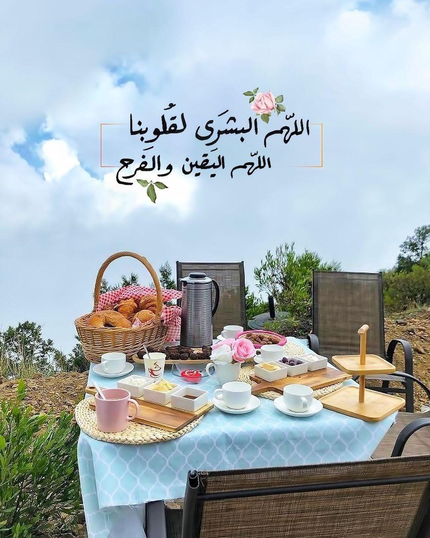 Pin By عبق الورد On أدعيه وأذكار In 2020 Table Decorations Islamic Pictures Decor