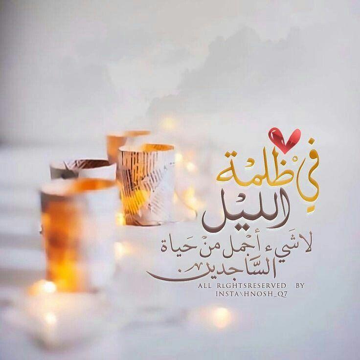 أنـس Ahaѕ Nosa Alger Twitter Islamic Messages Beautiful Islamic Quotes Quran Quotes Love