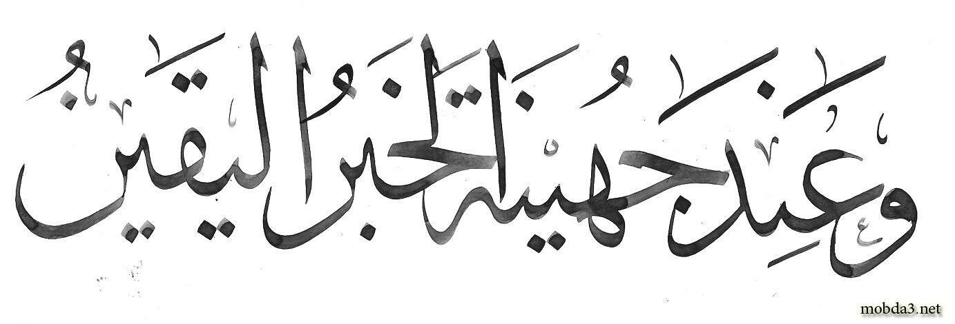 وعند جهينة الخبر اليقين Arabic Calligraphy Calligraphy