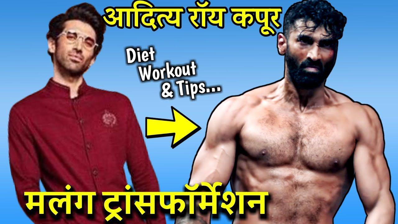 Aditya Roy Kapur Body Transformation For Malang Diet Workout In 2020 Transformation Body Workout Gym Workouts