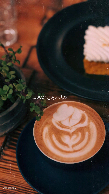 Pin By Semsem On يوميات Sweet Drinks Coffee Lover Snacks