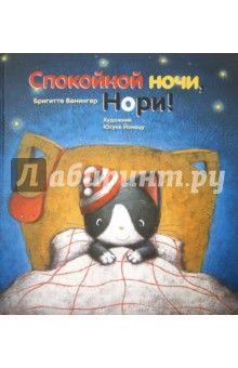 Бригитта Венингер - Спокойной ночи, Нори! обложка книги