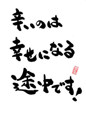 言葉 前向き に なれる 前向きになれる言葉・名言 vol.1/