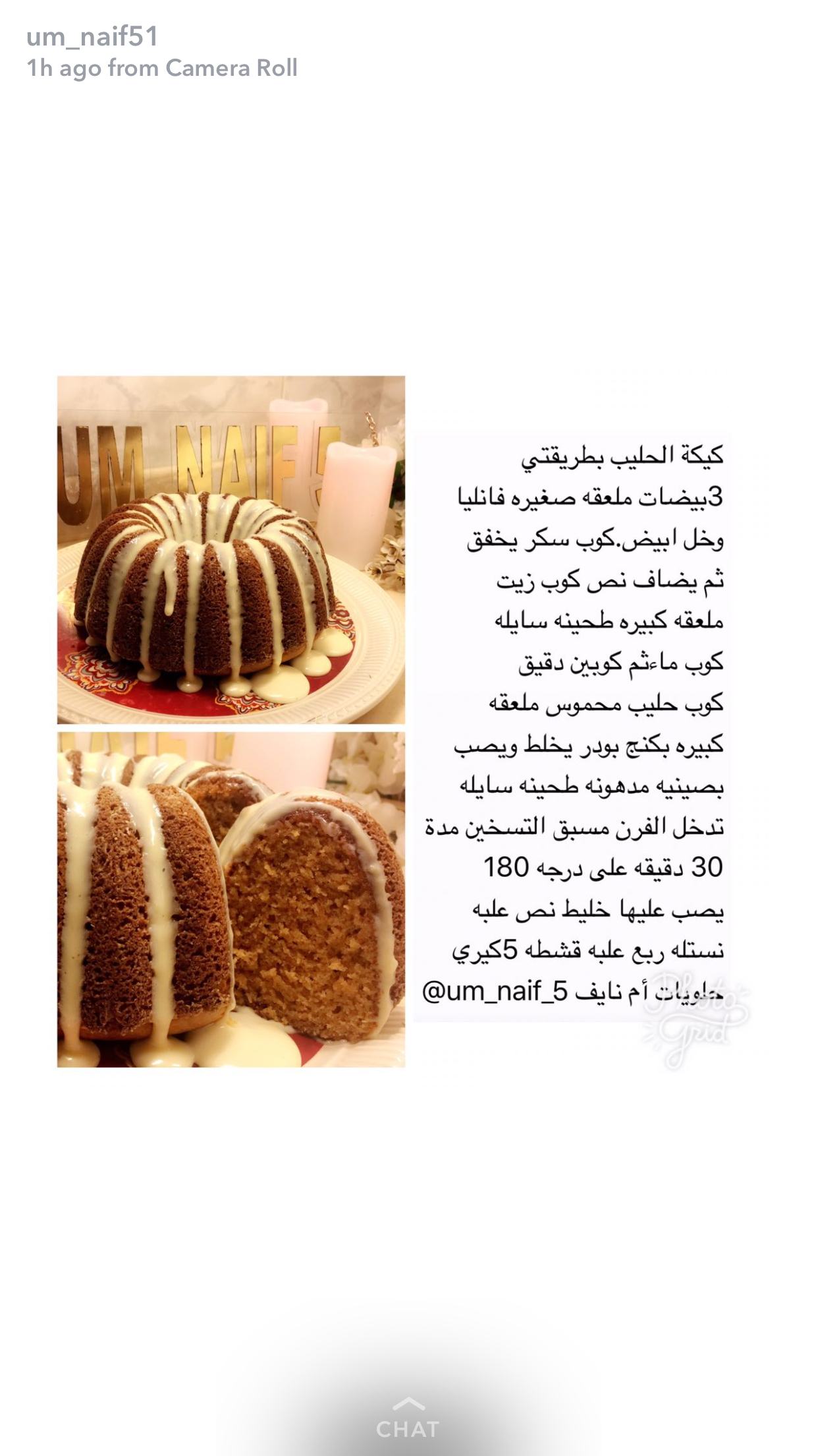 كيكة الحليب Coffee Drink Recipes Arabic Food Sweets Recipes