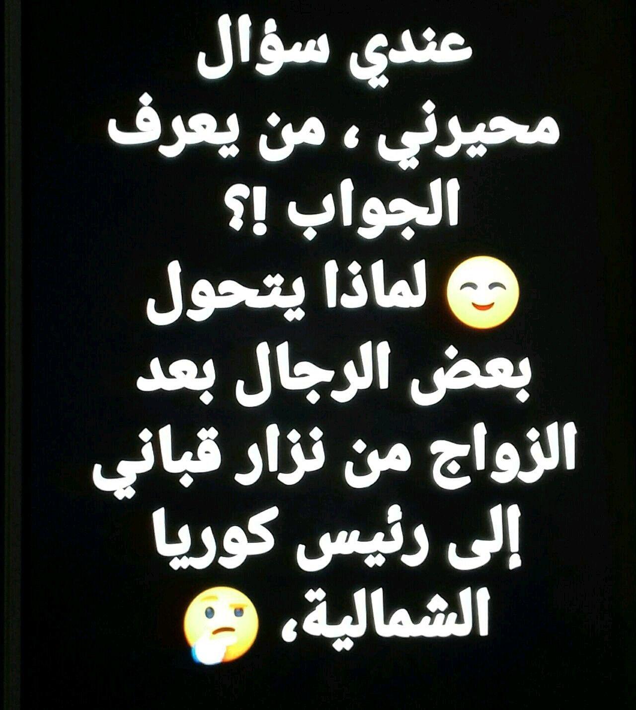 Pin By Hasan Zubi On كوميديا سوداء وألوان اخرى Arabic Funny Neon Art Art Wallpaper