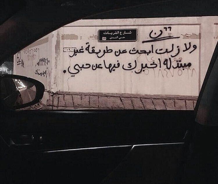 كلام الجدار Iraghd13 تويتر Love Quotes Wallpaper Talking Quotes Wallpaper Quotes
