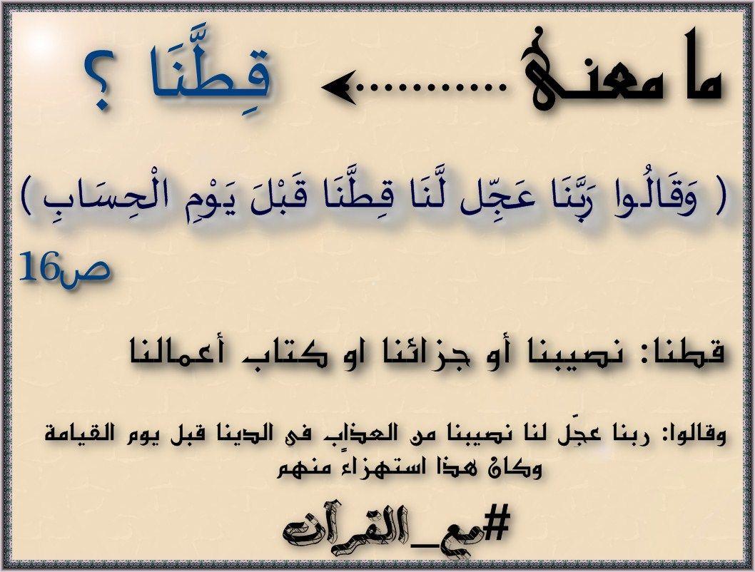 Pin By سرى سلمان On مع القرآن Arabi Quran Arabic Calligraphy