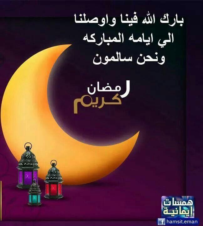 Ramadan ramadan pinterest ramadan islam and arabic quotes ramadan ramadan greetingsarabic m4hsunfo