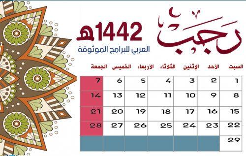 تحميل التقويم الهجري 1442 صورة Pdf كامل مع الاجازات للكمبيوتر والجوال Calendar Calendar Template Hijri Calendar