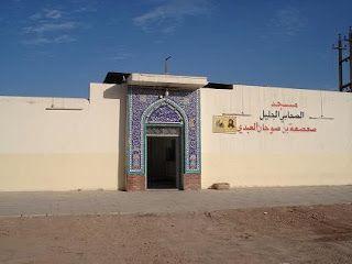 مسجد صعصعة بن صوحان العبدي Blog Posts 47