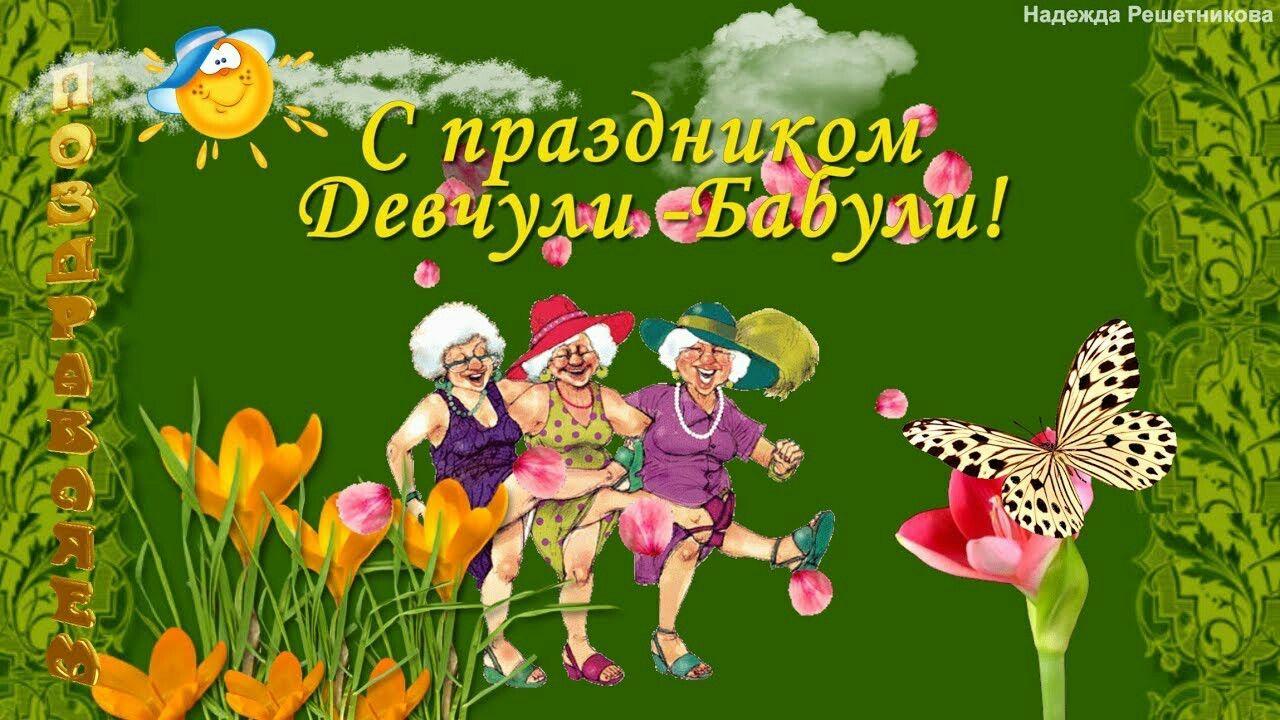 Картинки к празднику бабушек