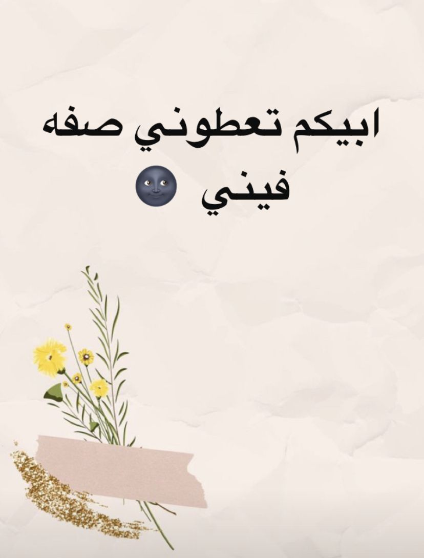 الله يستر يلا In 2020 Home Decor Decals Home Decor Decor
