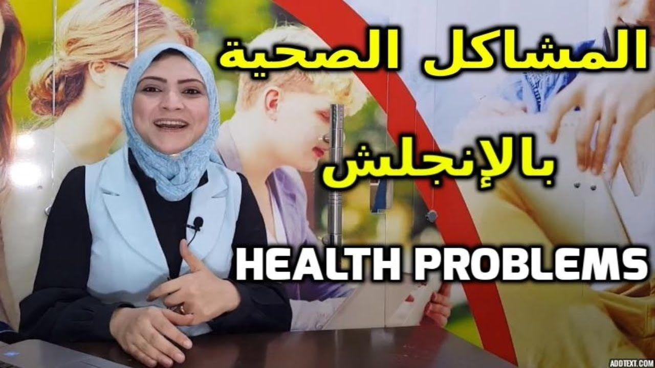 تعلم الانجليزية من الصفر المشاكل الصحيه بالانجلش Health Problems اتعلم الأمراض البسيطه زى البرد الكحه العطس وحاجا Learn English Health Problems Computer Basics
