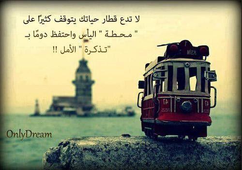 لا تدع قطار حياتك يتوقف كثيرا على محطة اليأس واحتفظ دائما بتذكرة الامل Arabic Quotes Taj Mahal Image
