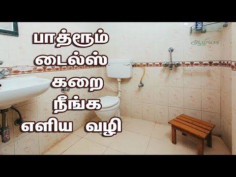 Aazhiya How To Clean Bathroom Floor Tiles In Tamil வடட - How to clean bathroom floor tiles