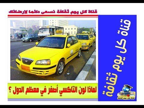 تردد قناة تاكسى السهرة 9