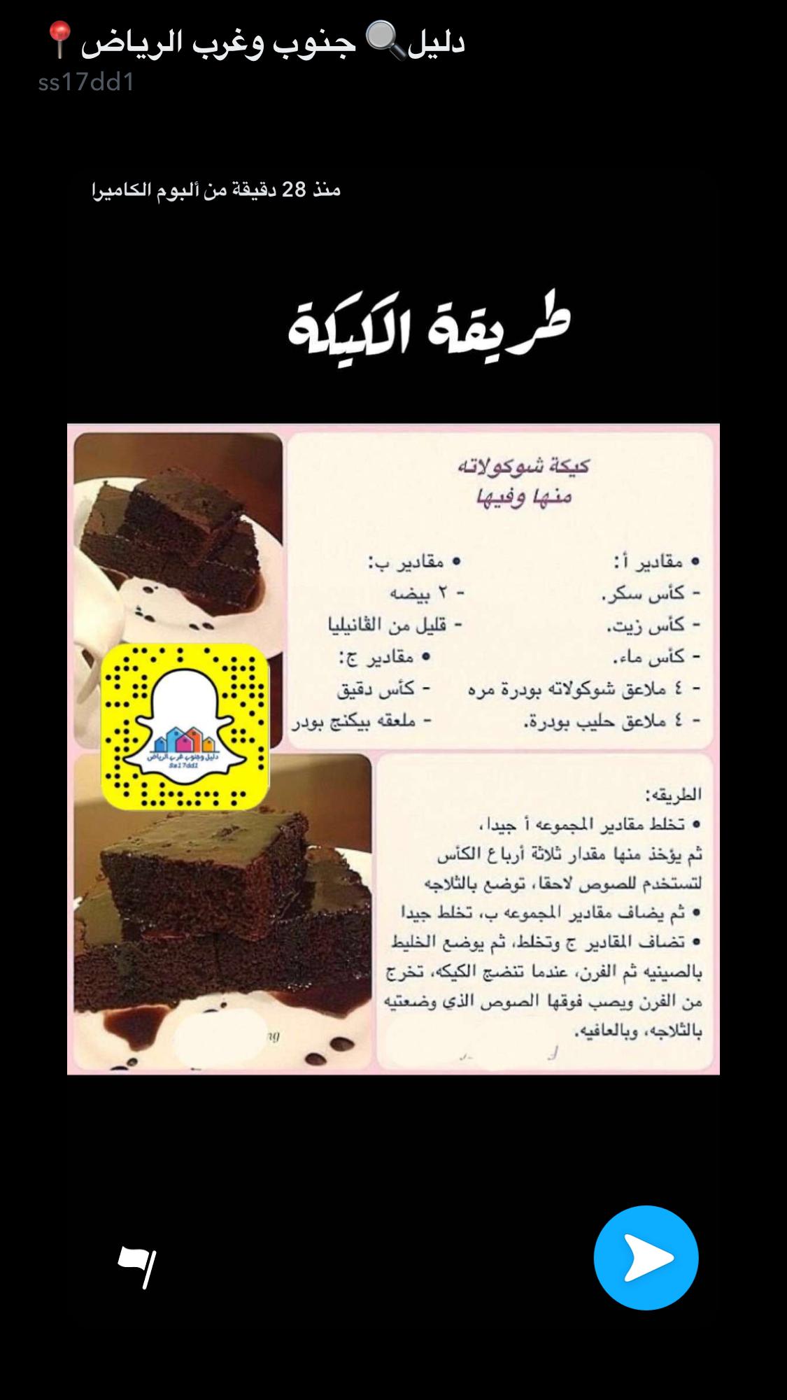 Pin By Nouf Aljabiry On New Cake New Cake Yummy Food Arabic Food