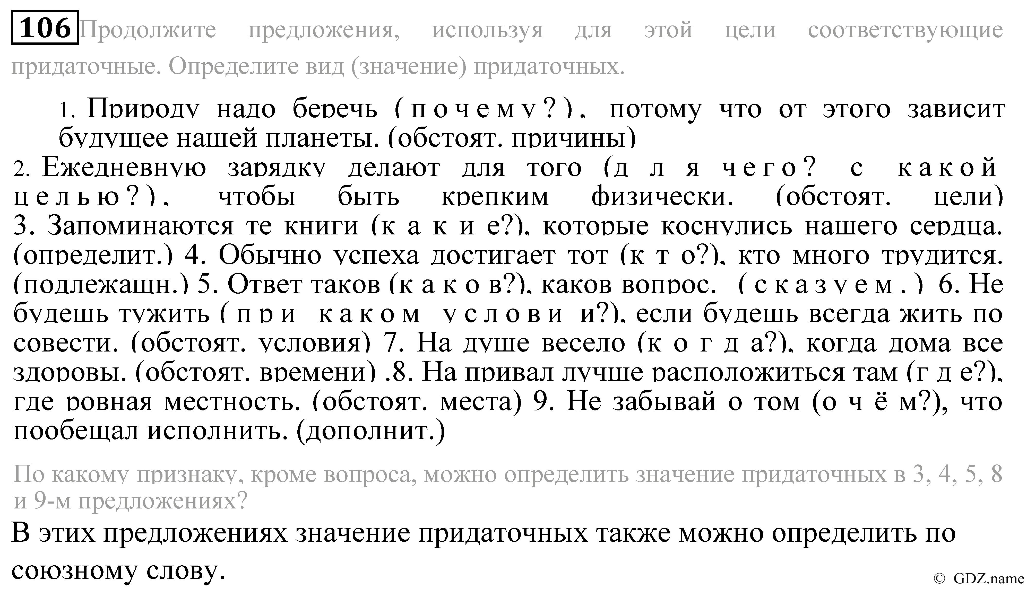 Скачать гдз по русскому пичугова