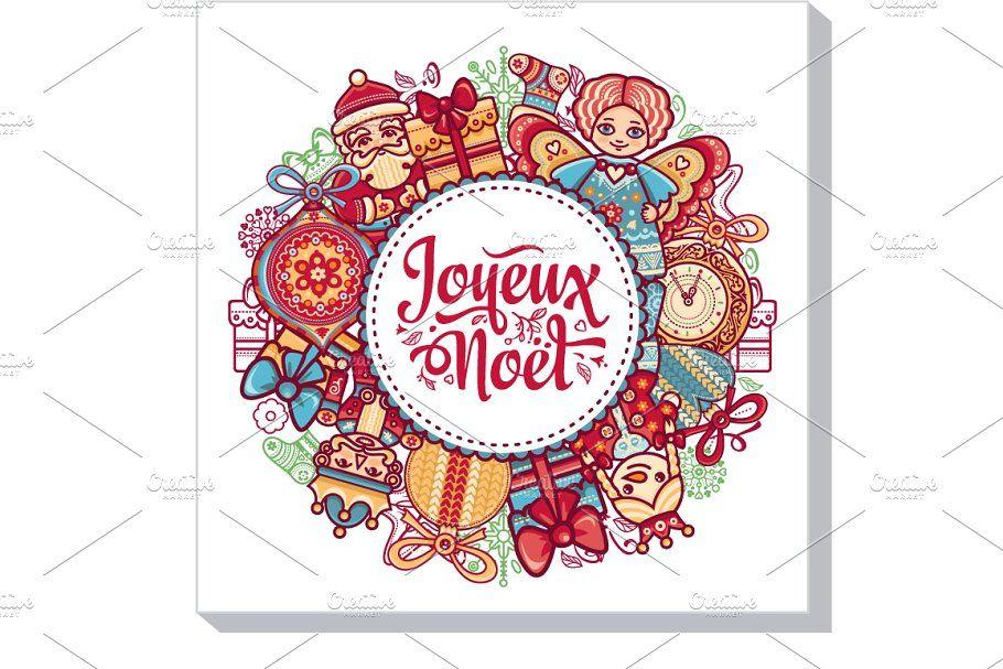 Christmas Card Big Bundle Noel Noel Christmas Cards Christmas Cards Card Templates