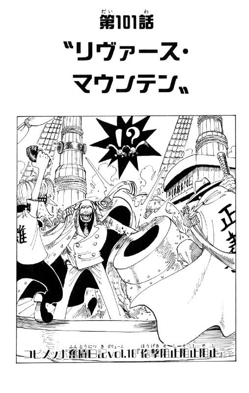 Chapter 101 One Piece Manga One Piece Chapter Read One Piece Manga