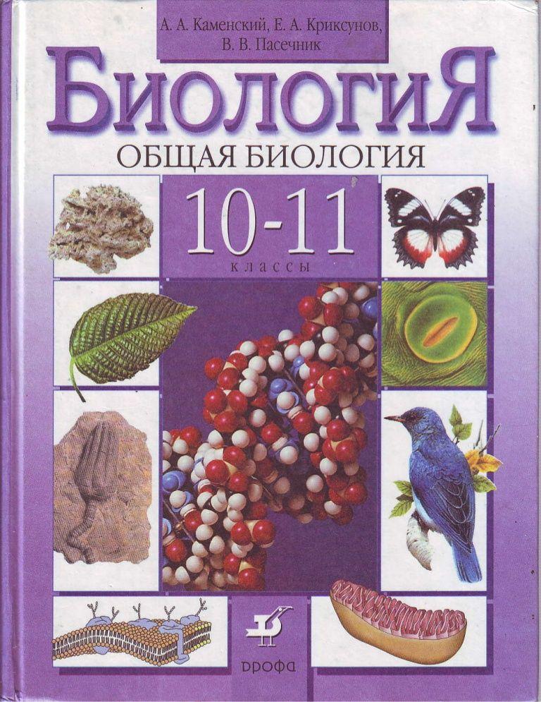 Общая биология 10-11 класс захаров читать онлайн