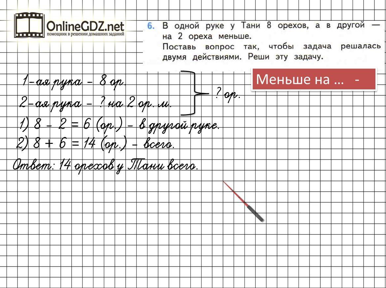 Решение задач 2 класса моро решения задач по iq тест