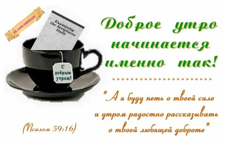 слову, после доброе утро друзья стихи свидетели иеговы фронтовым